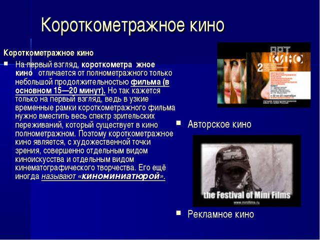 Короткометражное кино Короткометражное кино На первый взгляд, короткометра́жн...