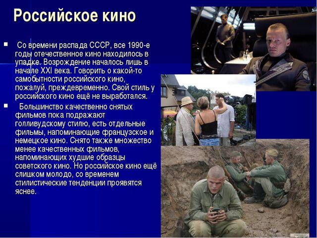Российское кино Со времени распада СССР, все 1990-е годы отечественное кино н...