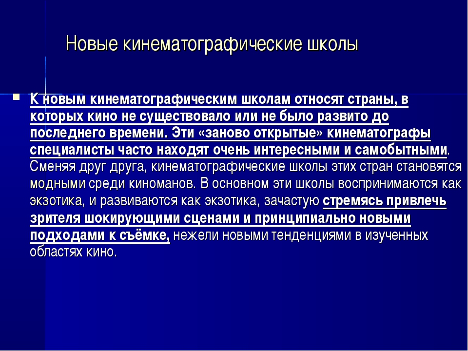 Новые кинематографические школы К новым кинематографическим школам относят с...