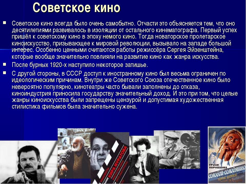 Советское кино Советское кино всегда было очень самобытно. Отчасти это объяс...