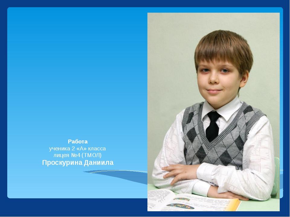 Работа ученика 2 «А» класса лицея №4 (ТМОЛ) Проскурина Даниила