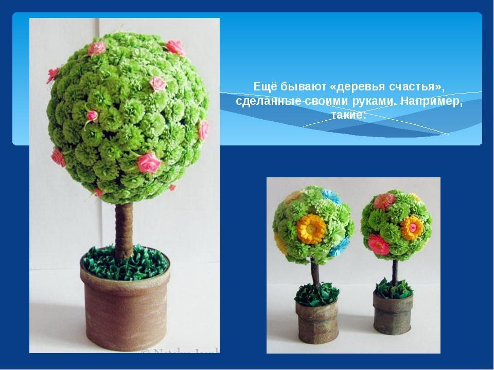 Ещё бывают «деревья счастья», сделанные своими руками. Например, такие: