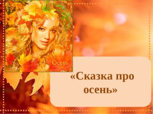 «Сказка про осень»