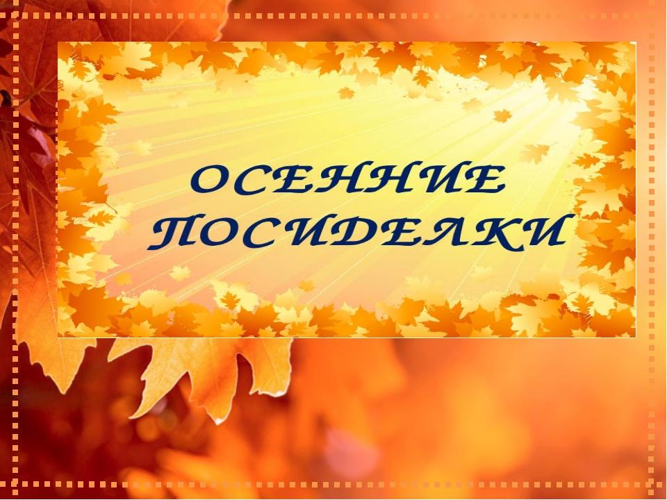 Осенние посиделки