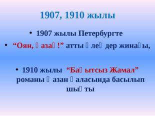 """1907, 1910 жылы 1907 жылы Петербургте """"Оян, қазақ!"""" атты өлеңдер жинағы, 1910"""
