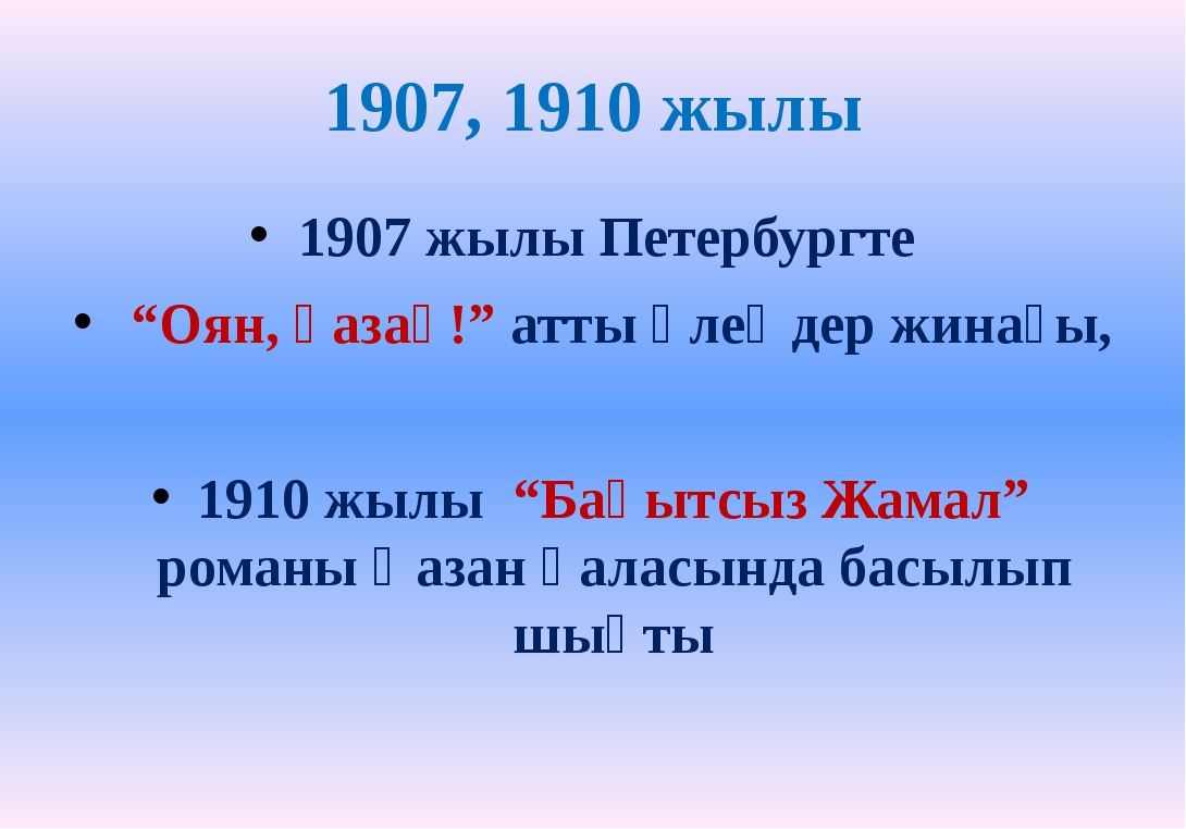 """1907, 1910 жылы 1907 жылы Петербургте """"Оян, қазақ!"""" атты өлеңдер жинағы, 1910..."""