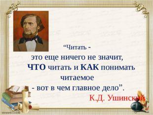 """""""Читать - это еще ничего не значит,  ЧТО читать и КАК понимать читаемое -"""