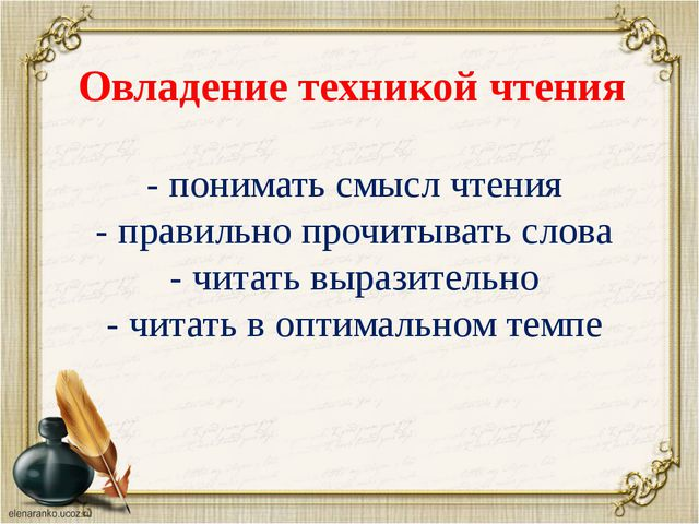 - понимать смысл чтения - правильно прочитывать слова - читать выразительно...