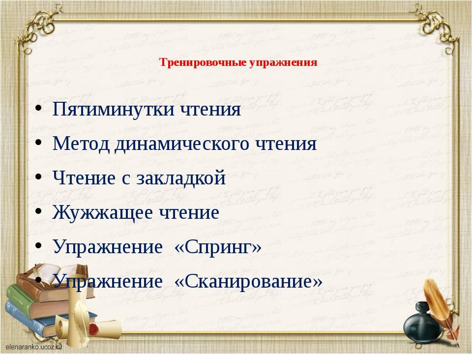 Тренировочные упражнения Пятиминутки чтения Метод динамического чтения Чтени...