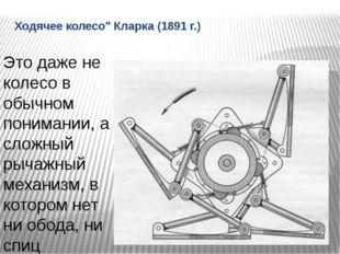 """Ходячее колесо"""" Кларка (1891 г.) Это даже не колесо в обычном понимании, а сл"""