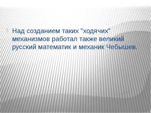 """Над созданием таких """"ходячих"""" механизмов работал также великий русский матем"""