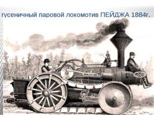 гусеничный паровой локомотив ПЕЙДЖА 1884г.