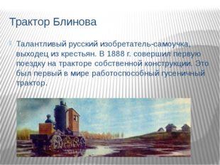 Трактор Блинова Талантливый русский изобретатель-самоучка, выходец из крестья