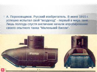 """А. Пороховщиков. Русский изобретатель. В июне 1915 г. успешно испытал свой """""""