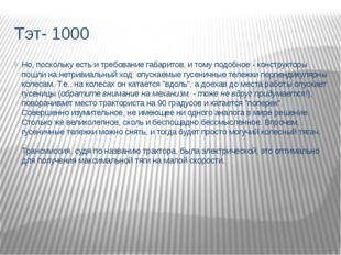 Тэт- 1000 Но, поскольку есть и требование габаритов, и тому подобное - констр