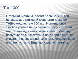Тэт-1000 Огромная машина, весом больше 32,5 тонн оснащалась танковой мощности