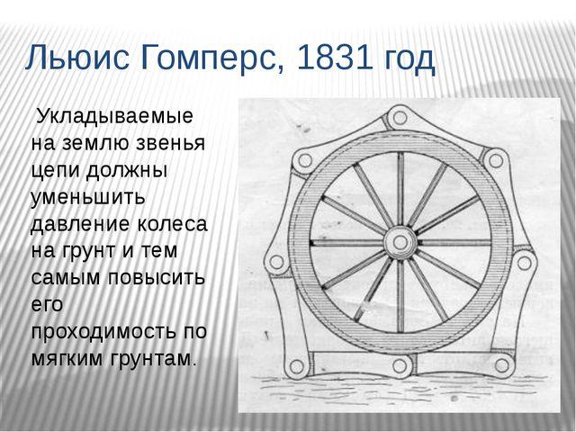 Льюис Гомперс, 1831 год Укладываемые на землю звенья цепи должны уменьшить да...