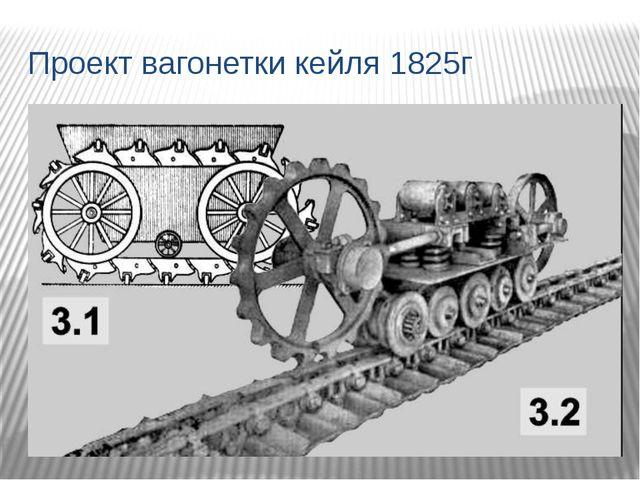 Проект вагонетки кейля 1825г