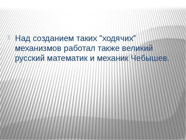 """Над созданием таких """"ходячих"""" механизмов работал также великий русский матем..."""