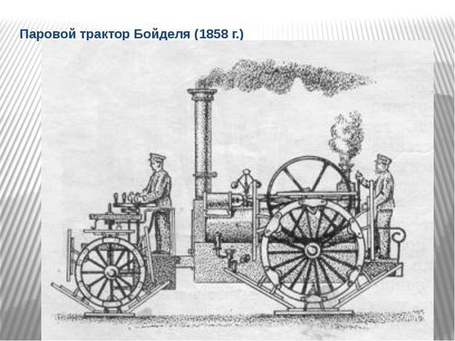 Паровой трактор Бойделя (1858 г.)