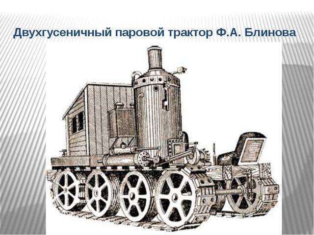 Двухгусеничный паровой трактор Ф.А. Блинова