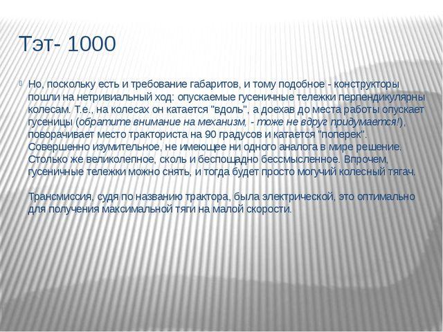 Тэт- 1000 Но, поскольку есть и требование габаритов, и тому подобное - констр...