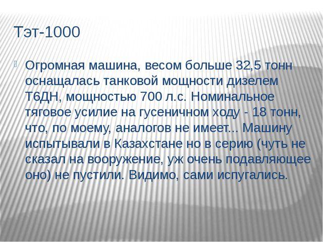 Тэт-1000 Огромная машина, весом больше 32,5 тонн оснащалась танковой мощности...