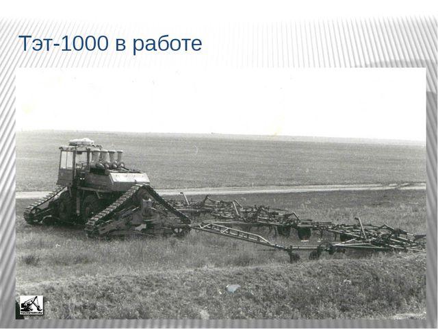 Тэт-1000 в работе
