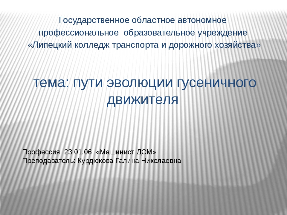 тема: пути эволюции гусеничного движителя Государственное областное автономн...