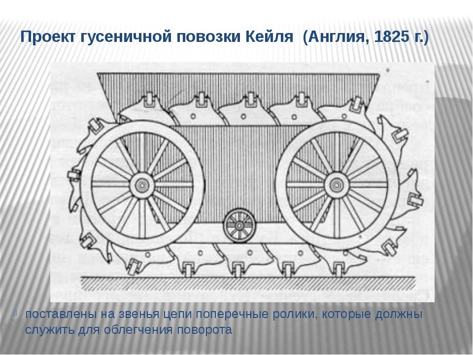 Проект гусеничной повозки Кейля (Англия, 1825 г.) поставлены на звенья цепи п...