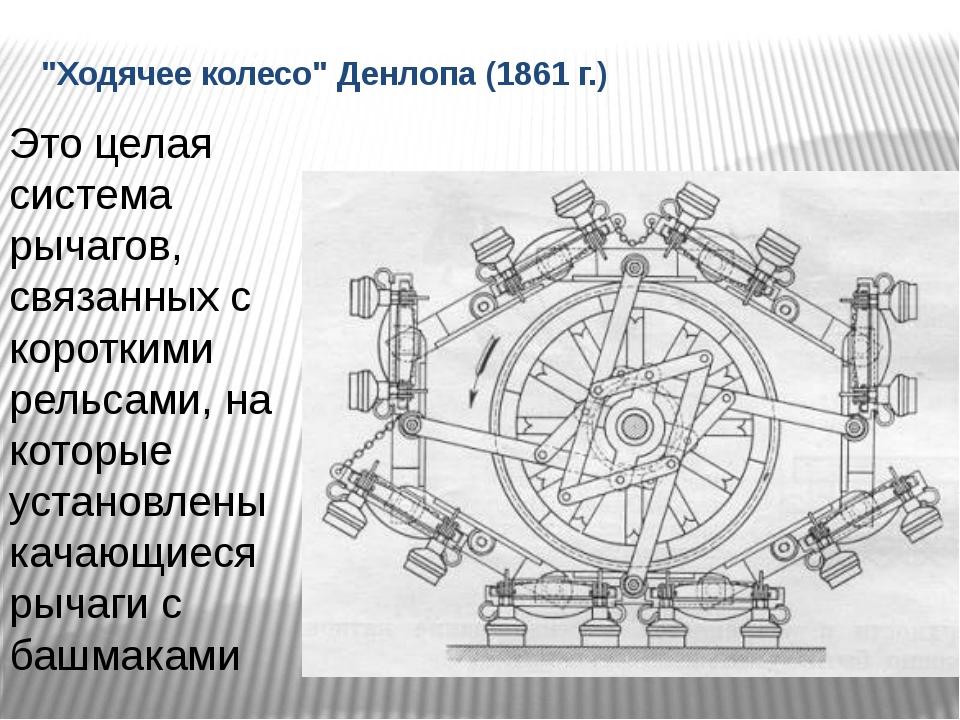 """""""Ходячее колесо"""" Денлопа (1861 г.) Это целая система рычагов, связанных с кор..."""