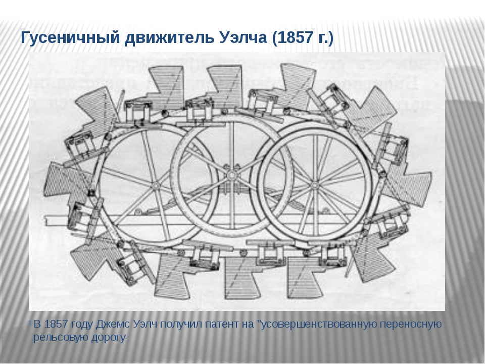 Гусеничный движитель Уэлча (1857 г.) В 1857 году Джемс Уэлч получил патент на...