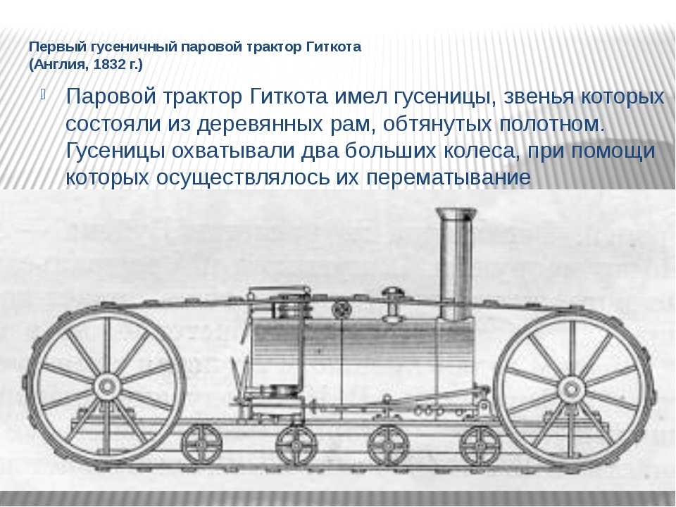 Первый гусеничный паровой трактор Гиткота (Англия, 1832 г.) Паровой трактор...