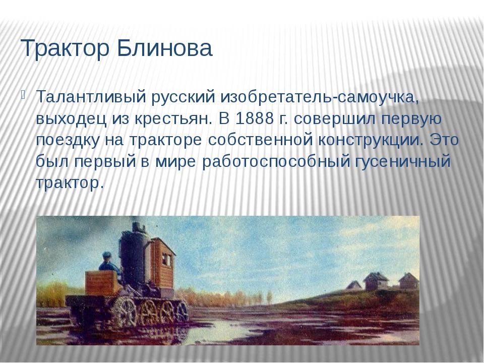 Трактор Блинова Талантливый русский изобретатель-самоучка, выходец из крестья...