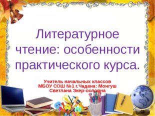 Литературное чтение: особенности практического курса. Учитель начальных класс