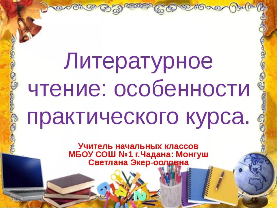 Литературное чтение: особенности практического курса. Учитель начальных класс...