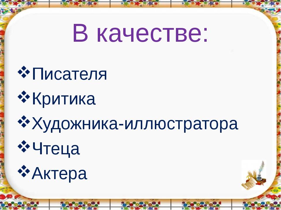 В качестве: Писателя Критика Художника-иллюстратора Чтеца Актера