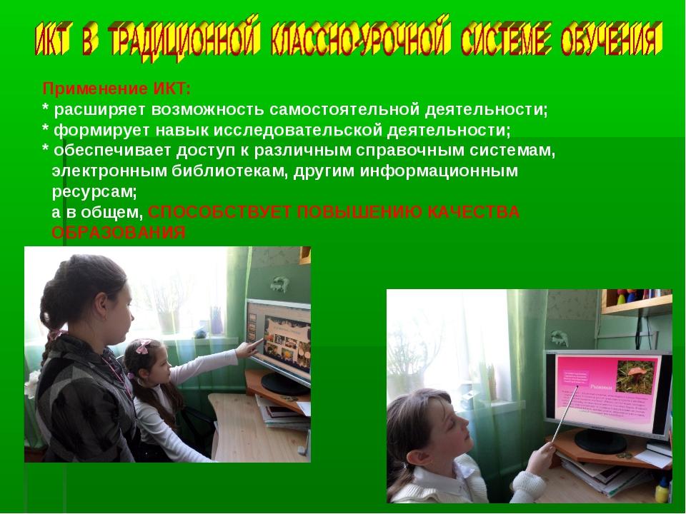 Применение ИКТ: * расширяет возможность самостоятельной деятельности; * форми...