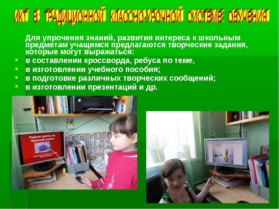 Для упрочения знаний, развития интереса к школьным предметам учащимся предла...