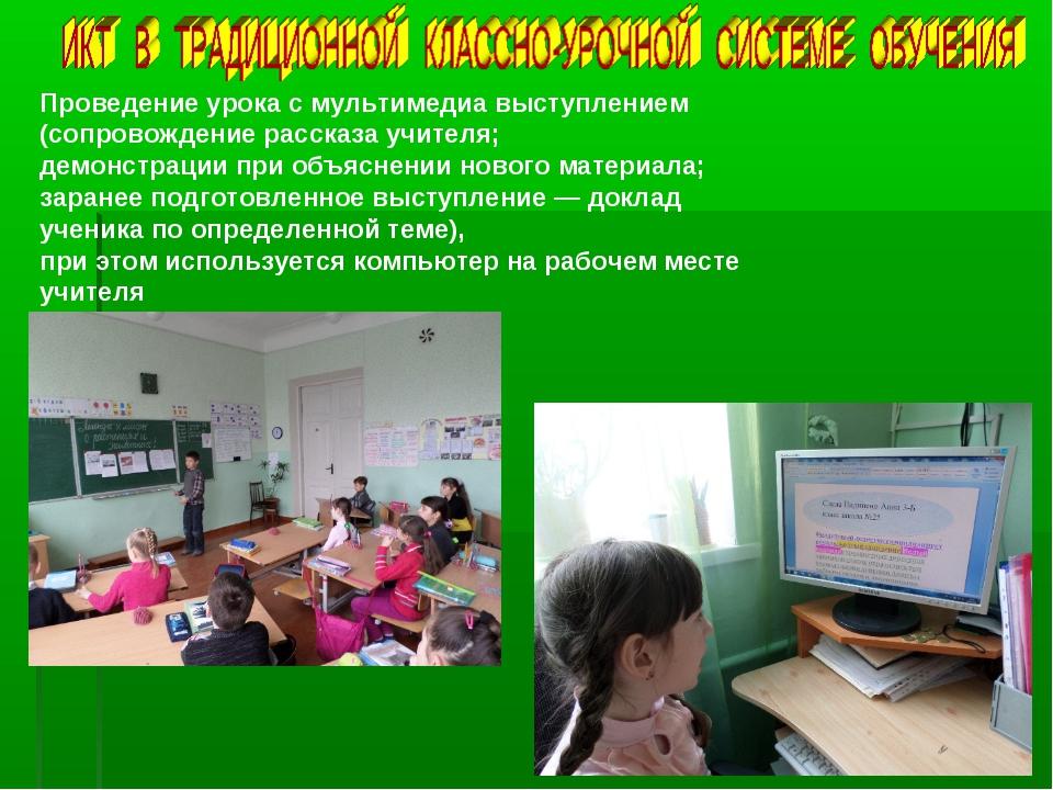 Проведение урока с мультимедиа выступлением (сопровождение рассказа учителя;...