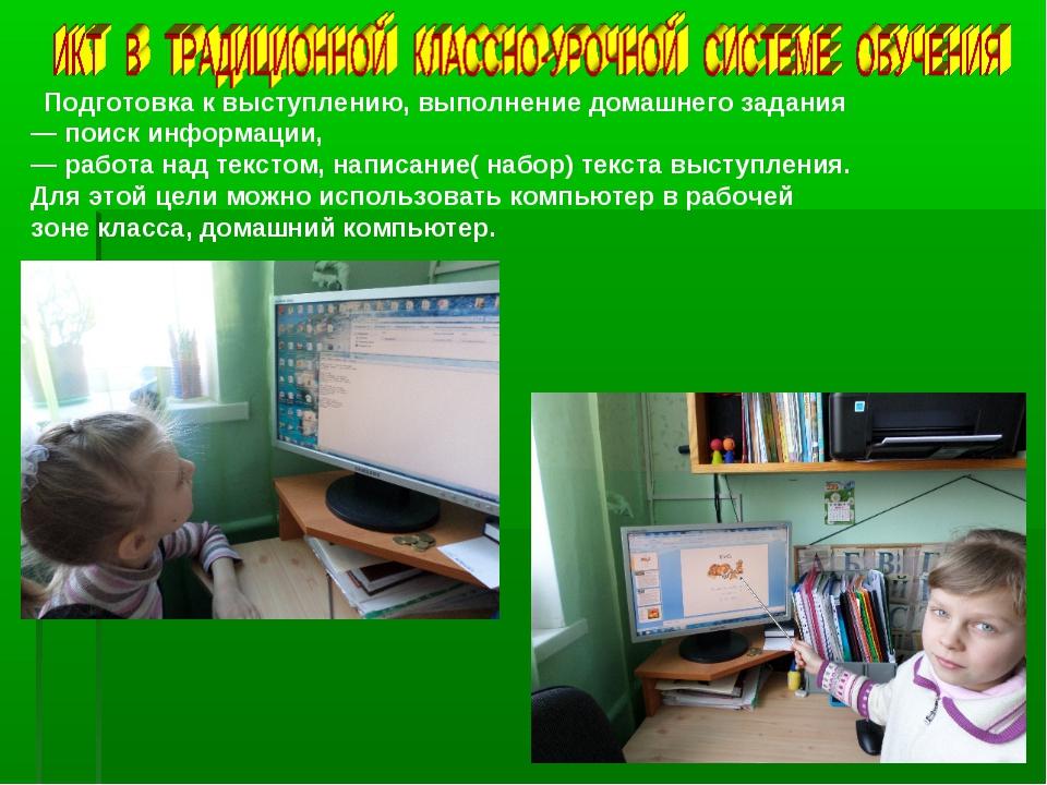 Подготовка к выступлению, выполнение домашнего задания — поиск информации, —...