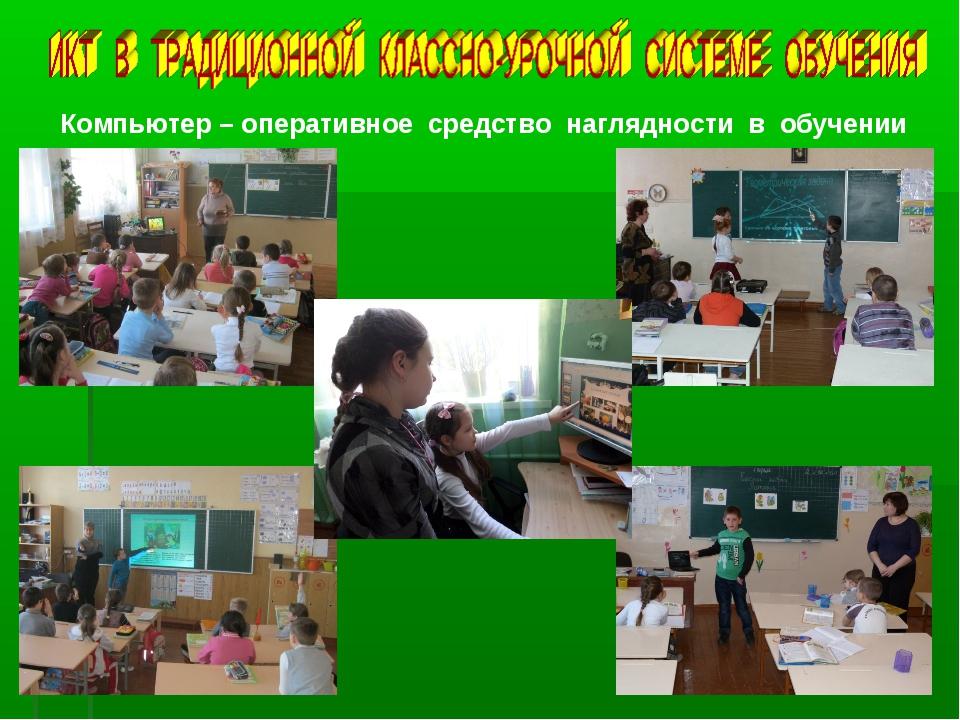 Компьютер – оперативное средство наглядности в обучении