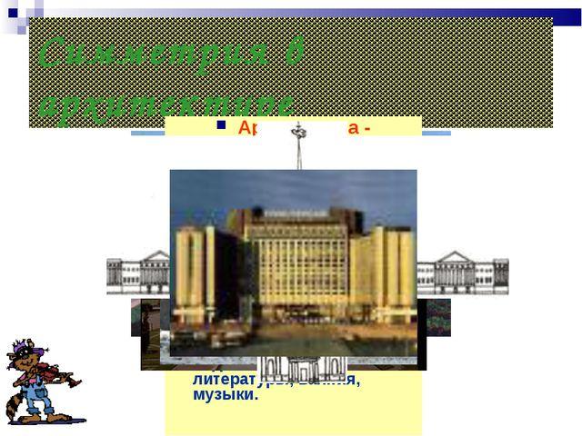 Симметрия в архитектуре Архитектура - удивительная область человеческой деяте...
