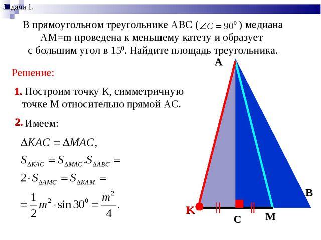 Задача 1. В прямоугольном треугольнике АВС ( ) медиана АМ=m проведена к меньш...