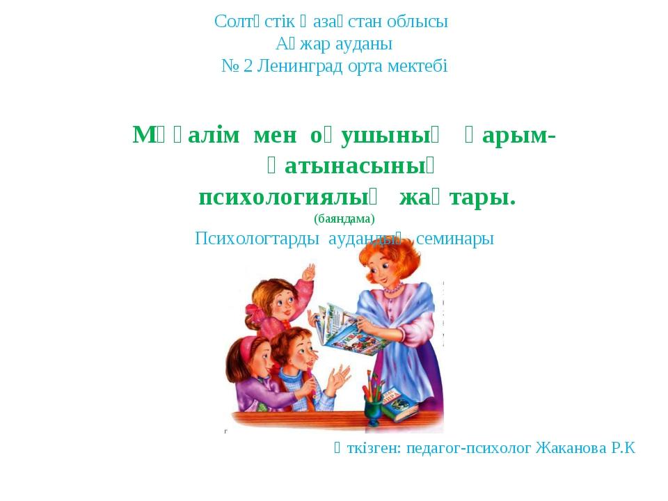 Солтүстік Қазақстан облысы Ақжар ауданы № 2 Ленинград орта мектебі Мұғалім ме...