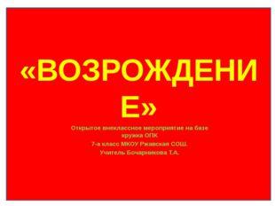 Открытое внеклассное мероприятие на базе кружка ОПК 7-а класс МКОУ Ржавская