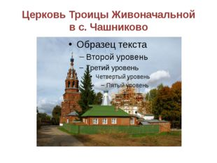 Церковь Троицы Живоначальной в с. Чашниково