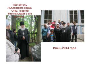 Настоятель Льяловского храма Отец Георгий Рассказывает о его истории. Июнь 20