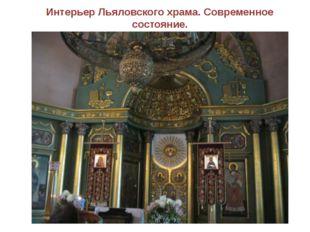 Интерьер Льяловского храма. Современное состояние.
