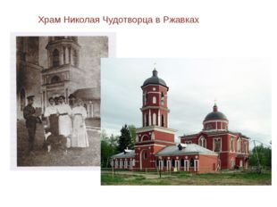Храм Николая Чудотворца в Ржавках